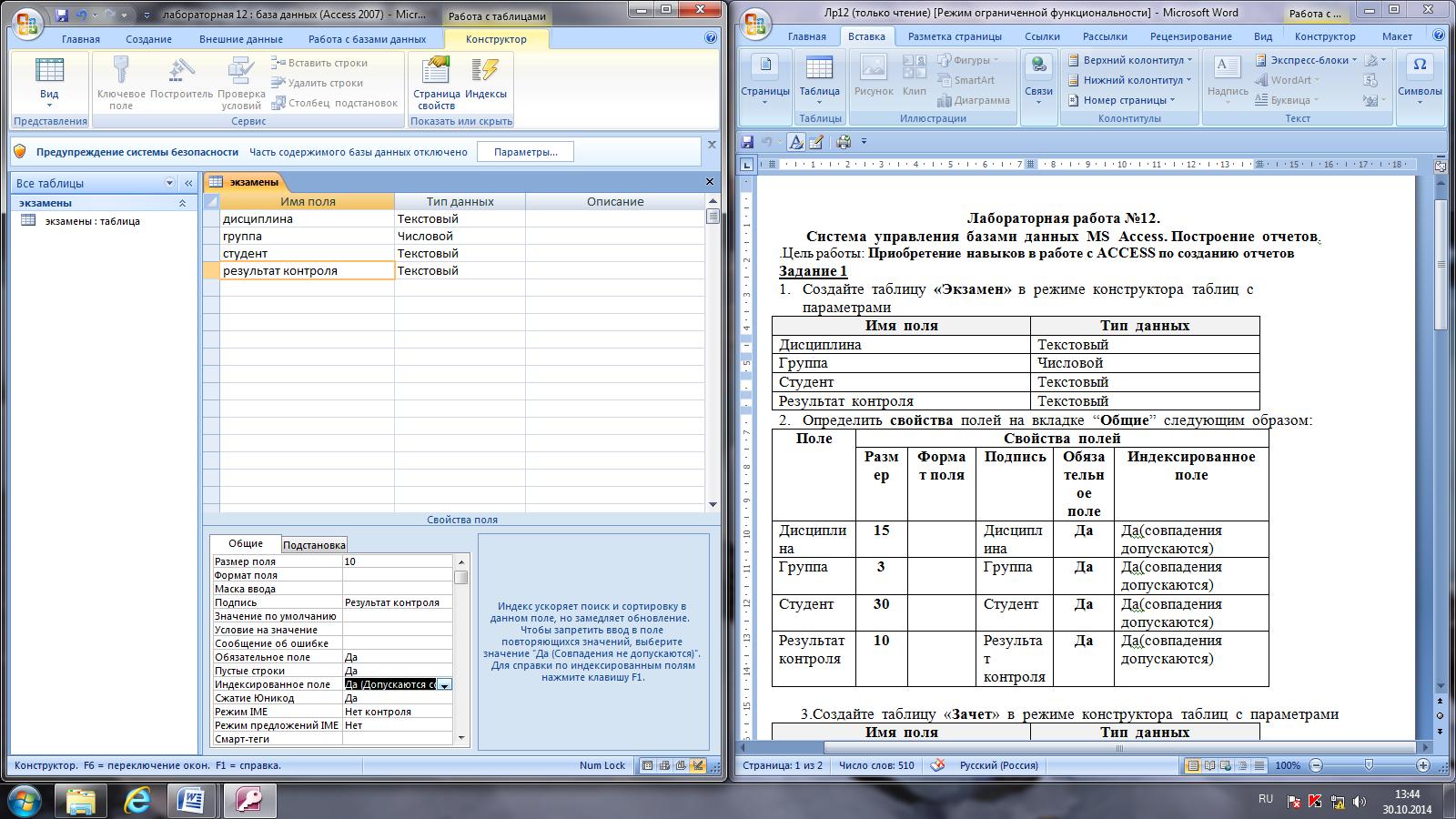Настройка полей страницы в Word - Word - Microsoft Office Support 28
