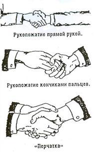 Жесты пожатие своих рук