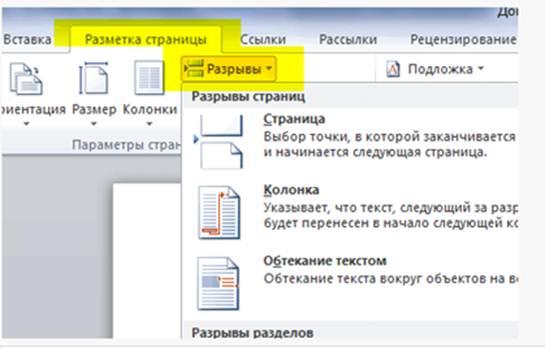 Как сделать пустую страницу